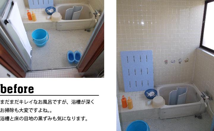 まだまだキレイなお風呂ですが、浴槽が深くお掃除も大変ですよね。。浴槽と床の目地の黒ずみも気になります。