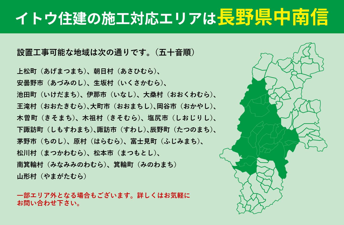 イトウ住建の施工対応エリアは長野県中南信
