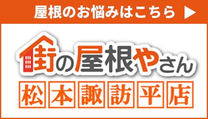 街の屋根やさん 松本諏訪平店