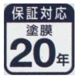 塗膜20年保証対応