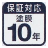 塗膜10年保証対応