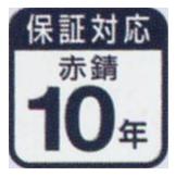 赤錆10年保証対応