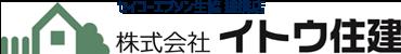セイコーエプソン生協指定業者 長野県塩尻市 - 有限会社イトウ住建