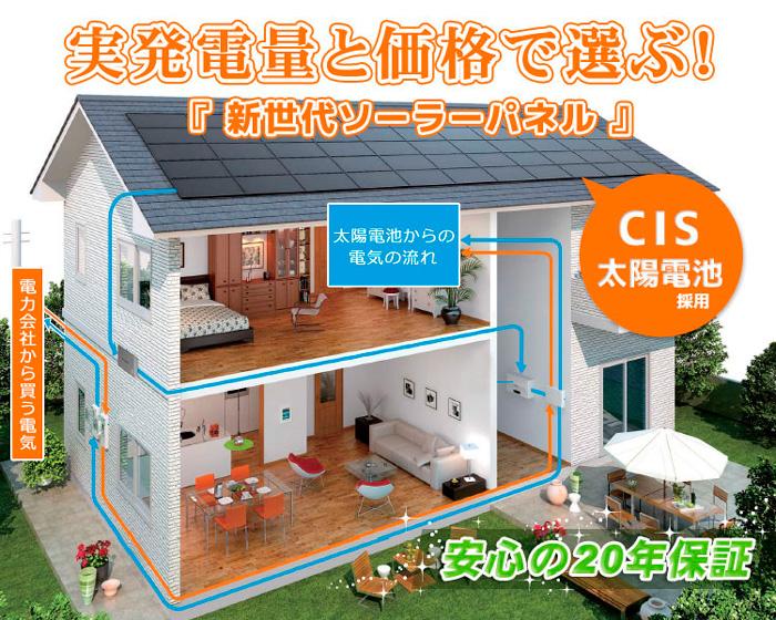 実発電量と価格で選ぶ!『新世代ソーラーパネル』CIS 太陽電池を採用
