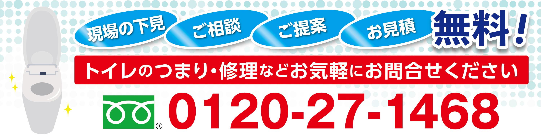 トイレのつまり・修理などお気軽にお問い合せ下さい 0120-27-1468