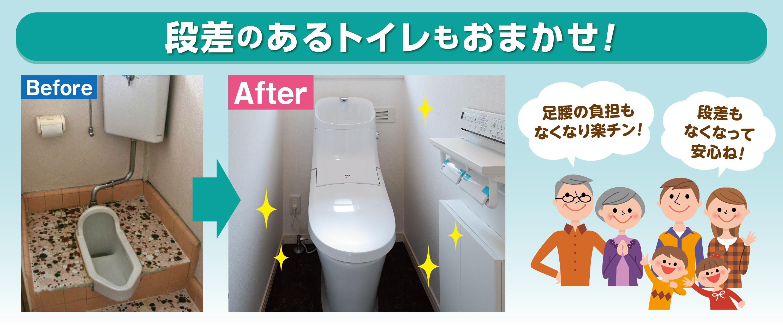 段差のあるトイレもお任せ