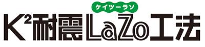 K2耐震LaZo工法