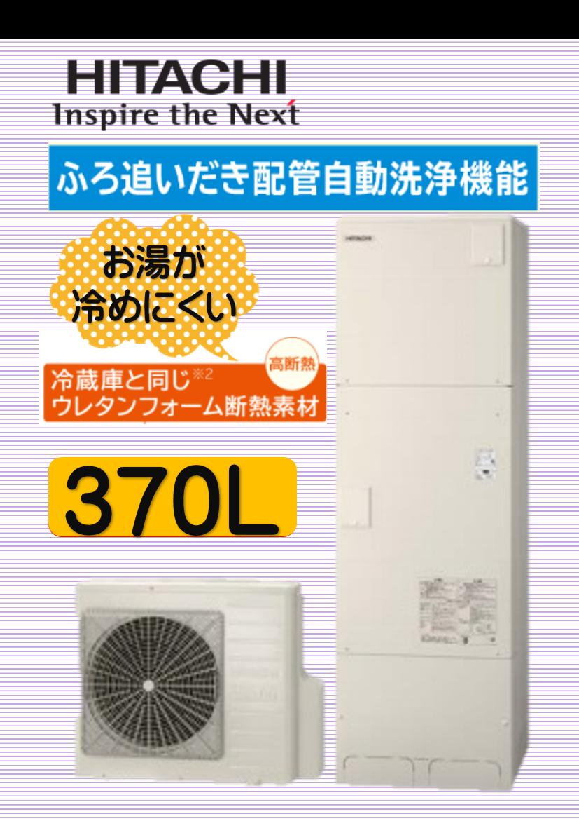 日立エコキュートBHP-F37SUKリフォーム
