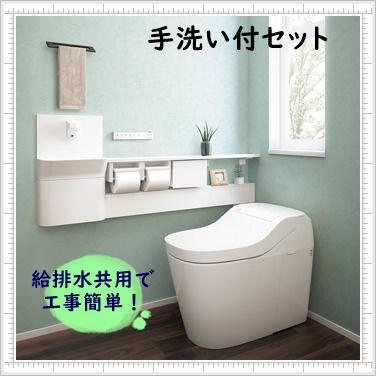 アラウーノ専用手洗器設置
