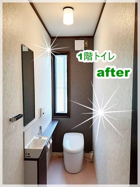 1階トイレ施工後