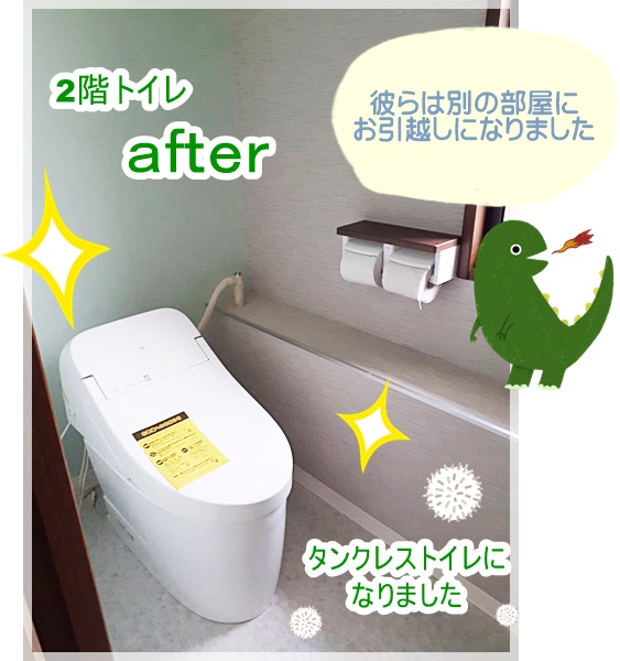 2階トイレ改修後