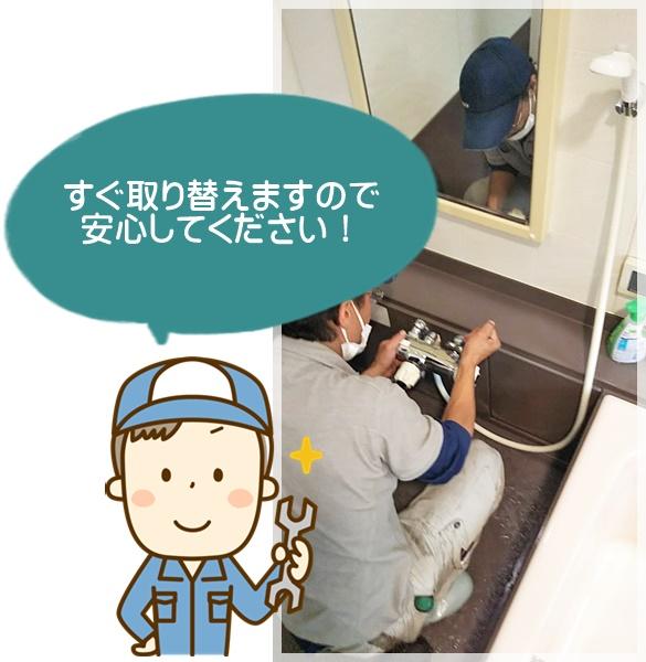お風呂水栓金具交換