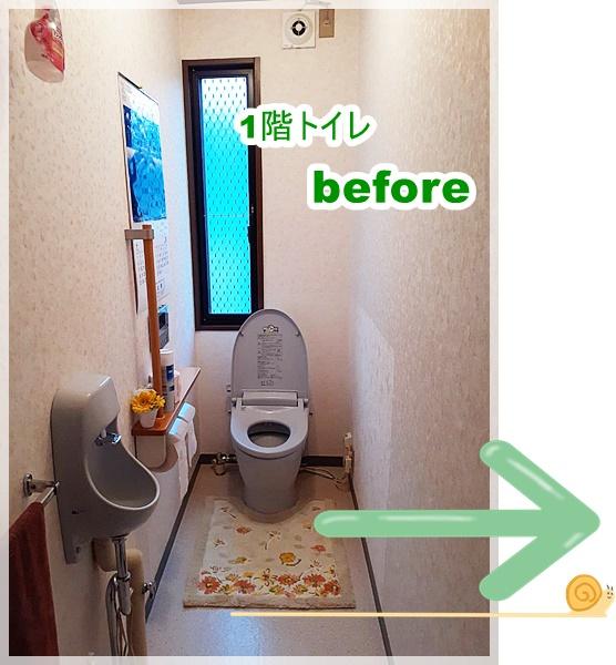 1階トイレ施工前